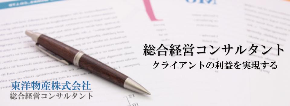 総合商社のBlog|東洋物産株式会社